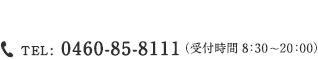 TEL: 0460-85-8111 (受付時間 8:30~20:30)
