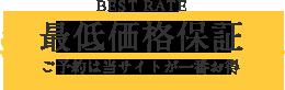 BESTRATE 最低価格保証 ご予約は当サイトが一番お得