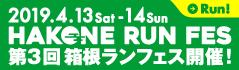 箱根ランフェス2019