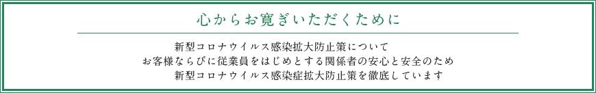 6月5日(金)の営業再開と感染予防への取り組みについて